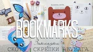 DIY: Bookmarks/Закладки своими руками [скотч, скрепки, бумага](Перед тем, как задать вопрос, пожалуйста, прочитай описание, тут ты найдёшь название композиции, играющей..., 2015-05-21T13:17:19.000Z)