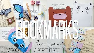 DIY: Bookmarks/Закладки своими руками [скотч, скрепки, бумага]
