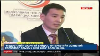 6. Монгол улсын мэдээллийн аюулгүй байдал