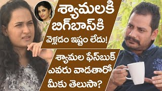 Anchor shyamala bigg boss2 entry | shyamala husband interview | friday poster interviews