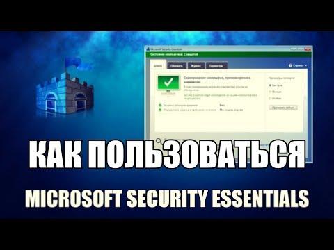Microsoft Security Essentials как пользоваться (Обзор программы)