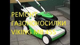 видео Газонокосилки Viking