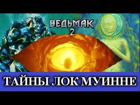 """Ведьмак 2. Решение всех загадок в квесте """"Тайны Лок Муинне"""" (стражи, говорящий голем, кристаллы)"""