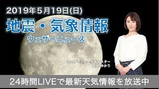 【LIVE】 最新地震・気象情報 ウェザーニュースLiVE 2019年5月19日(日)