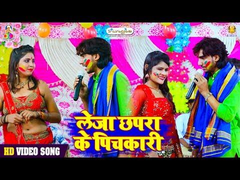 Raushan Raj का रोमांटिक होली गीत 2019 || लेलs छपरा के पिचकारी || Superhit Holi Song 2019