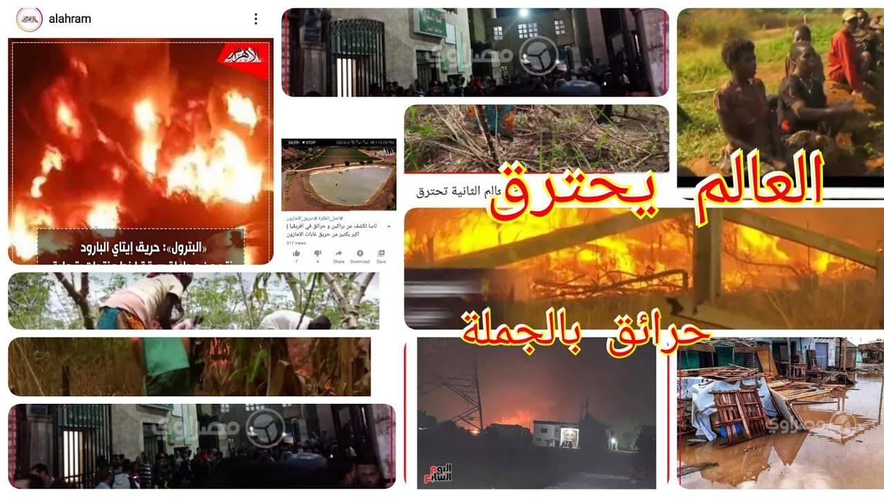 العالم يحترق !حرائق بالجملة!  رئة العالم تحترق  حوض الكنغو استراليا مصر/ ايتاي البارود
