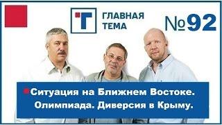 видео Жириновский, Караулов, Гозман Что будет в России к концу 2016 года? Как выйти из Кризиса? 2016