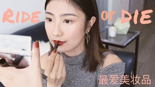 最爱美妆产品丨Ride or Die丨和我一起化妆丨Savislook thumbnail