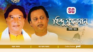 Abul Sarkar, Shah Alam Sarkar - Hindu Musalman | Bangla Pala Gaan | SCP
