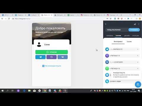 Как сделать ссылку в Mssg.me на Viber, WhatsApp и Telegram для инстаграм