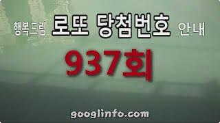 로또 937회 당첨번호 안내 동영상