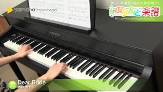 Dear Bride / 西野 カナ : ピアノ(ソロ) / 上級