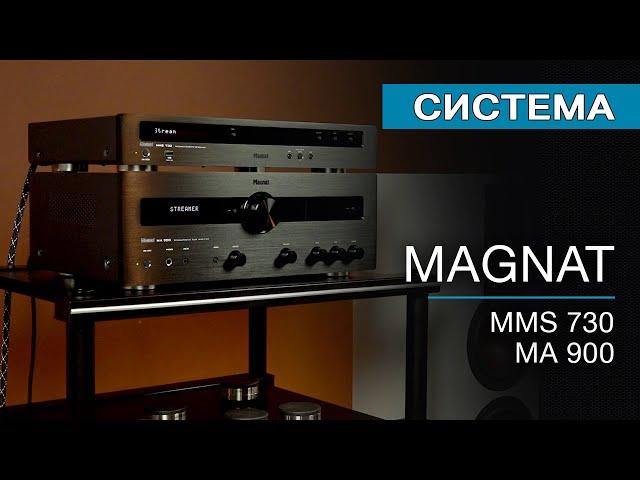Обзор стереосистемы Magnat: гибридный усилитель Magnat MA 900 и стример Magnat MMS 730