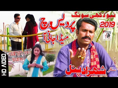 Latest Songs 2019) Pardais Vich Full Song  | Shahzad Punal -New Song(baloch p)