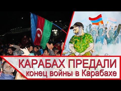 Пашинян ПРЕДАЛ Нагорный Карабах! Или нет? Мир в Карабахе