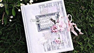 Wedding fotoalbum paper Maja Design\ Свадебный альбом ручной работы