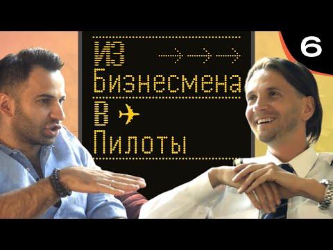 Как в 30 лет стать пилотом? Интервью с Пилотом гражданской авиации