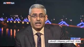بغداد.. أزمة الأمن ومعوقات الإصلاح