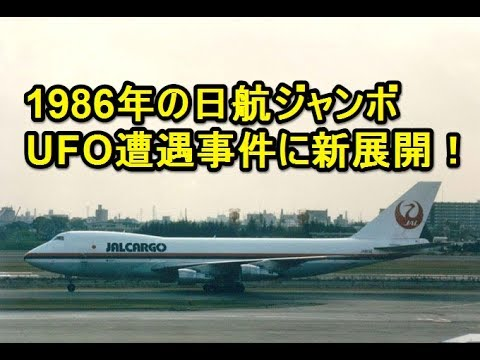 1986年の「日航ジャンボ機UFO遭遇事件」に新展開が! - YouTube