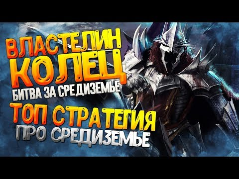Лучшая Стратегия Про Средиземье - The Lord Of The Rings The Battle For Middle-Earth 2