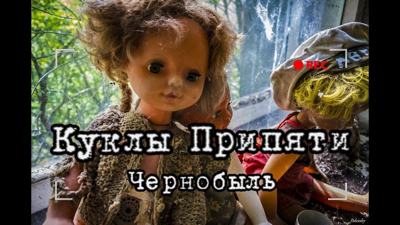 Куклы Припяти