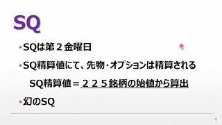 Gambar cover 日経平均先物・オプションのSQ(特別清算数値)について