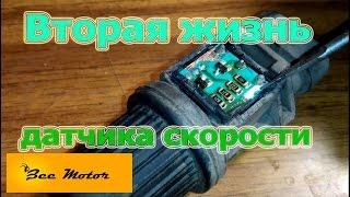 видео Датчик скорости на ВАЗ 2110: ремонт (фото)