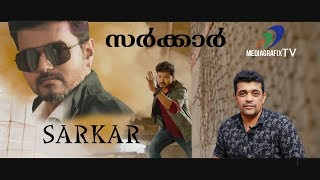 Sarkar Tamil Movie Review by Subhash pandalam |  MediaGrafix tv