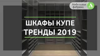 Шкафы купе. Модели и дизайн 2019 года.