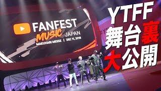 SixTONES【YouTube FanFest】舞台裏に密着!!