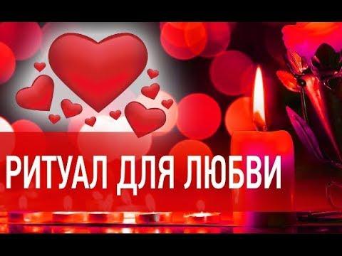Как Притянуть Любовь ? Просто ! Ритуал притянуть Любовь. Обряд На Любовь