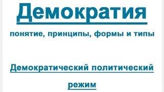 Демократия: понятие, принципы, формы и типы демократии. Демократический политический режим