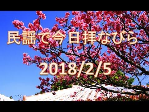 【沖縄民謡】民謡で今日拝なびら 2018年2月5日放送分 ~Okinawan music radio program