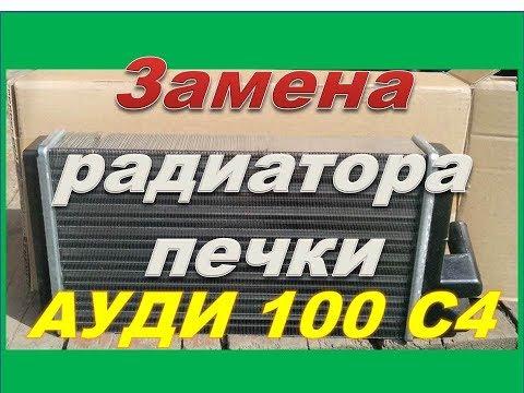 Замена радиатора печки на Ауди 100 С4 кузов 45