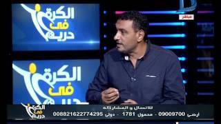 الكرة فى دريم| عمرو مخلوف يكشف الصراع داخل النادى الأهلى