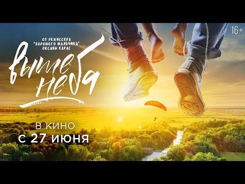 ВЫШЕ НЕБА   Тизер-трейлер   В кино с 27 июня
