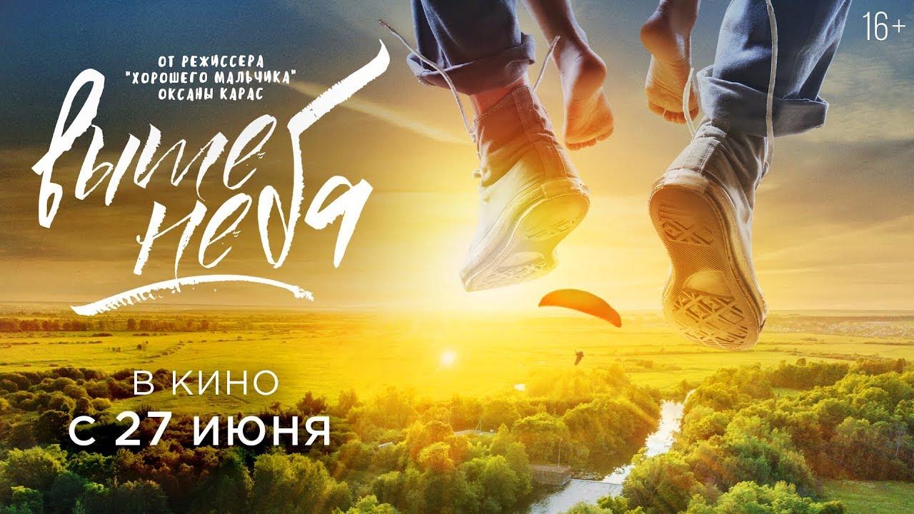 выше неба, в кино с 27 июня 2019, киноафиша Симферополя