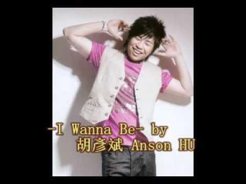 I Wanna Be 胡彥斌 Anson Hu yanbin