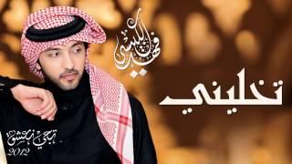 فهد الكبيسي - تخلينى (النسخة الأصلية) | 2012