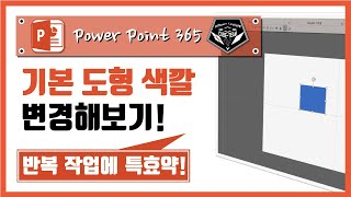 파워포인트 (Power point) 365 강의 #044 도형(선)의 기본 색 변경하기