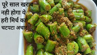 केवल 10 मिनिट में बनाये ओर पूरे साल खाये निम्बू हरी मिर्च का तीखा अचार / green chilli pickle