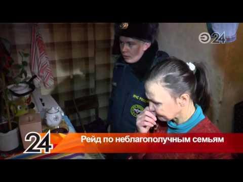 В Казани спецкомиссия проверила условия проживания детей из неблагополучных семей
