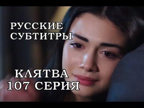 КЛЯТВА 107 СЕРИЯ РУССКИЕ СУБТИТРЫ. Yemin 107. Bölüm