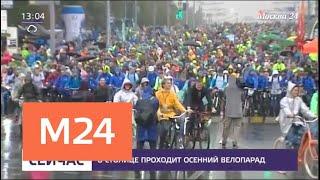 В столице стартовал осенний велопарад - Москва 24