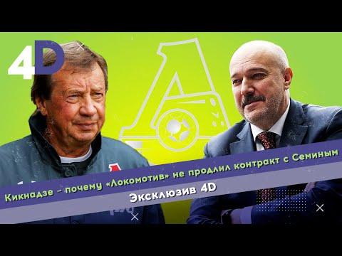 Кикнадзе – почему «Локомотив» не продлил контракт с Семиным | Эксклюзив 4D