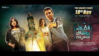Ekkadiki Pothavu Chinnavada Movie Trailer || Nikhil || Hebah Patel
