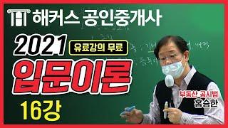 공인중개사 부동산공시법 유료인강 무료공개|해커스 홍승한…