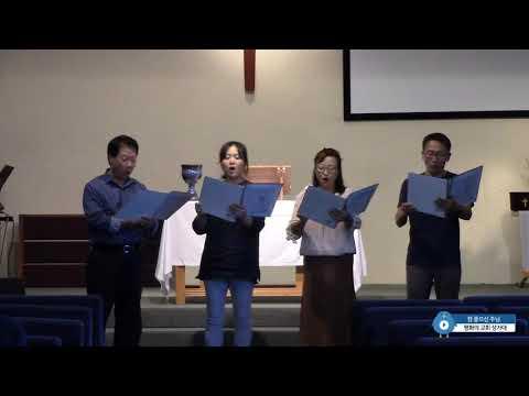 191006 참 좋으신 주님 Choir