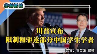 律师解读:川普宣布限制和驱逐部分中国学生和学者 焦点连线 2020.05.30