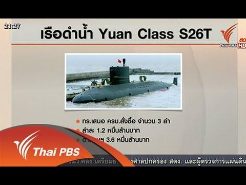 ที่นี่ Thai PBS : สั่งซื้อเรือดำน้ำจากจีน ถูกมองสร้างดุลยภาพทางการฑูต (7 ก.ค. 58)